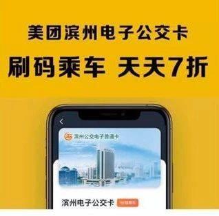 互联网+城市服务,滨州市民可用美团坐公交!