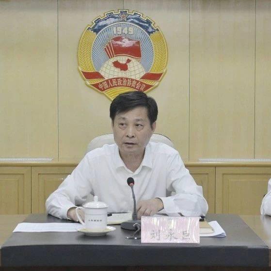 省政协机关党组召开扩大会议