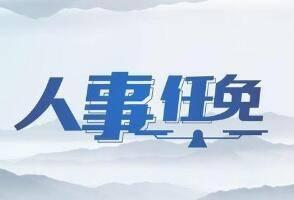 山东省人大常委会决定任命周连华为山东省发展和改革委员会主任