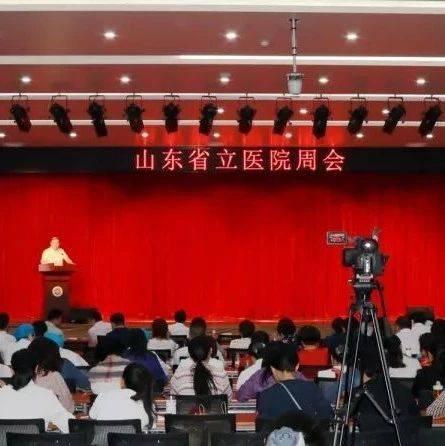 【总结奋进】山东省立医院召开周会部署相关工作