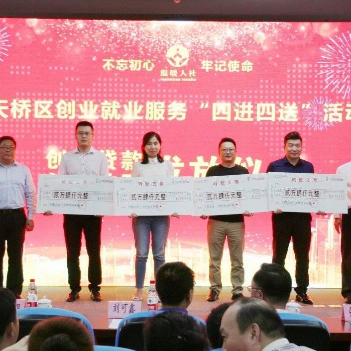 """天桥区人社局启动创业就业服务""""四进四送""""活动  """