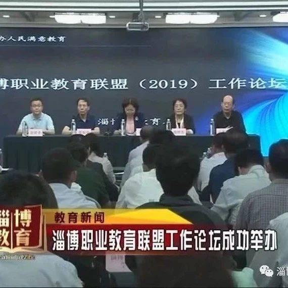 【教育新闻】淄博职业教育联盟工作论坛成功举办