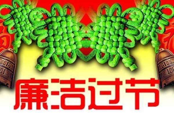 """国庆将至 纪检监察机关出整治节日""""四风""""组合拳"""