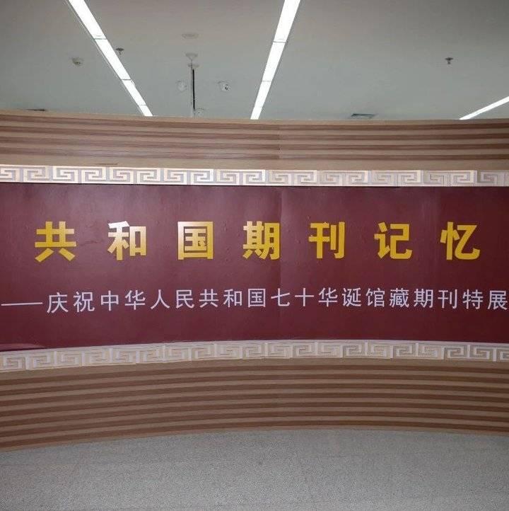 """山东师范大学图书馆举办""""共和国期刊记忆""""馆藏期刊特展"""