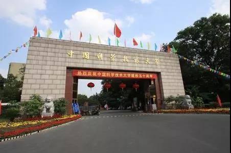 青岛学生注意,中国科学技术大学2020年少年班初审结果10月17日前公布