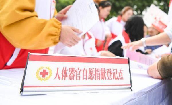 国家卫健委:中国器官捐献数量位居世界第二、亚洲第一