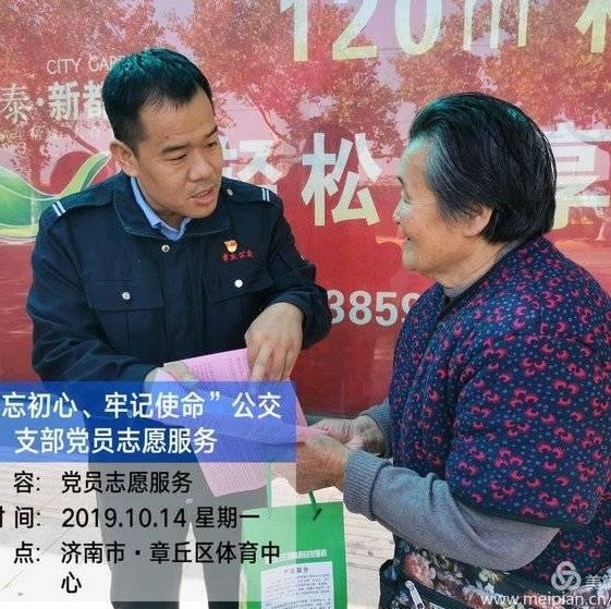 公交支部组织党员开展志愿服务工作
