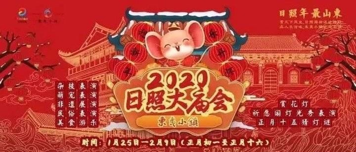 """""""鼠""""你好玩!日照文旅节庆活动大礼包,给您满满的年味儿~"""