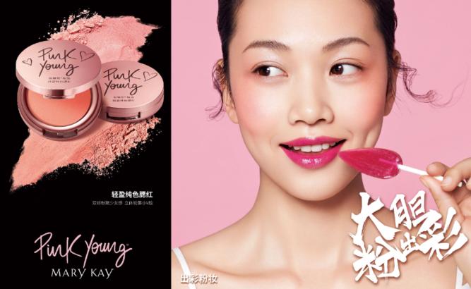 2019 年 4 月 8 日,國際知名美容美妝品牌玫琳凱于上海時裝周期間隆重發布全新彩妝子品 牌 Pink Young。