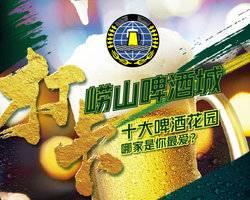 狂欢至8月25日!青岛国际啤酒节崂山会场与你干杯