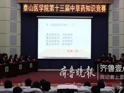 传承中医药健康文化,泰医举办中草药知识竞赛