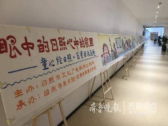 10月11日,在日照市图书馆四楼展出的百童百米画卷,气势浑宏。记者发现,因为画卷长达百米,围着展厅西、南、北三面,才把整个画卷舒展开。