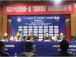 首届泉城联盟杯五一开战!16支足球队有贵单位的吗?