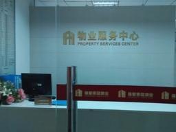潍坊首期物业服务企业信用评级结果公布