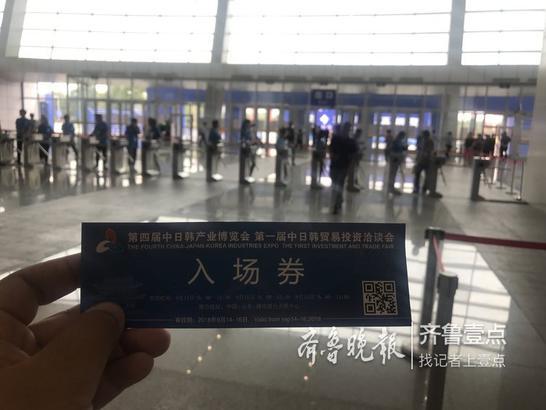 第四届中日韩产业博览会第一届中日韩贸易投资洽谈会在潍坊市鲁台会展中心开幕。本届博览会总体安排是三大展览会、三大论坛、七大项目对接会。三大展览会即中日韩智能制造、国际食品、美丽产业三大展览会。