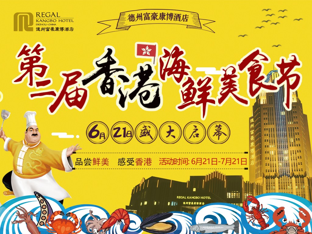 6月21日香港康博富豪美食德州酒店美食节邀你顺德天海鲜一游图片