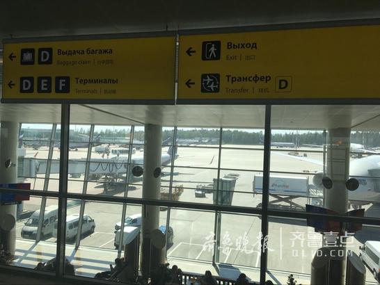 当地时间14:32,齐鲁晚报·齐鲁壹点特派记者李志刚抵达莫斯科,开启2018年世界杯报道。这是李志刚第一次来到莫斯科。据了解,当地的市政设施之前只有俄文标识,由于世界杯临近,机场已经增加了英文和中文的标识。