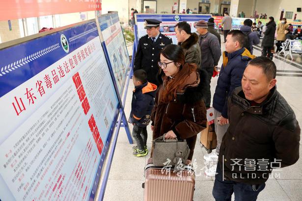 图为2月9日,旅客在枣庄客运中心候车大厅观看禁毒宣传图板。 齐鲁晚报·齐鲁壹点通讯员 吉喆 吴敬安 摄