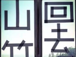 """""""山竹""""来袭!香港大楼被吹到摇摇晃晃、玻璃乱飞"""