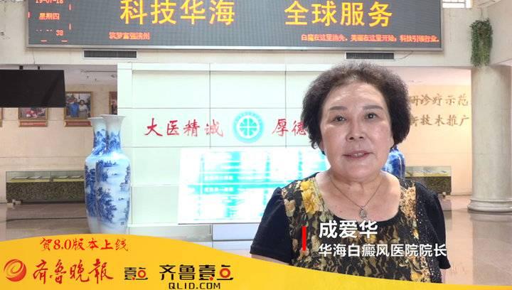 视频|华海白癜风医院院长祝贺齐鲁壹点8.0版本上线