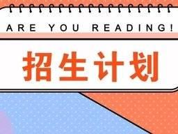 最新发布!淄博市5所高等职业院校招生计划为2907人
