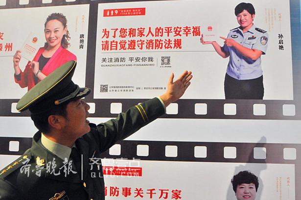 枣庄市公安消防支队薛城大队参谋徐涛介绍消防代言人