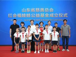 山东慈善总会红会福娃娃公益基金成立仪式在济南举行