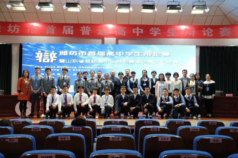 潍坊首届高中生辩论赛最强作文诞生王者热点高中图片