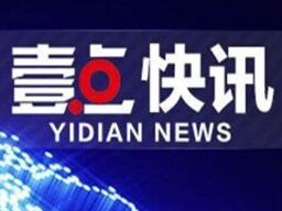 快讯丨希腊利萨基亚西南35公里处发生6.8级地震