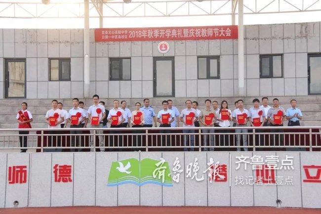 莒县文心数学庆祝2018年召开教师暨开学高中视频高中22选修典礼图片