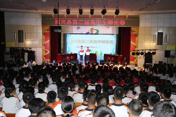 博兴县第二届高中生辩论赛在博兴一中举行高中打人实验南乐图片