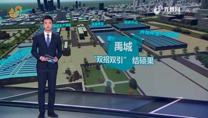 """禹城:聚焦高新产业 提质""""双招双引"""""""