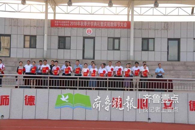 莒县高中教师庆祝2018年召开历史暨开学高中典礼模拟卷文心图片