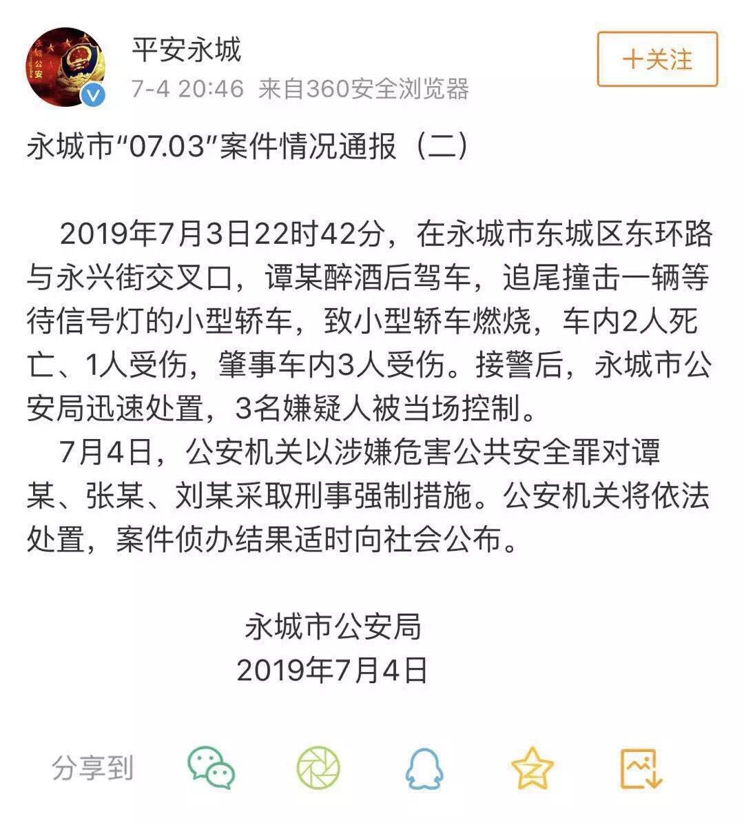 河南酒驾女致2死4伤,律师:有可能判死刑