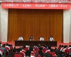 """山东师大召开""""不忘初心、牢记使命""""主题工作会议"""