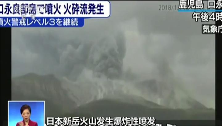 日本新岳火山发生爆炸性喷发,烟尘高约2000米