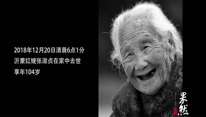 果然视频|104岁!沂蒙红嫂张淑贞在家中去世