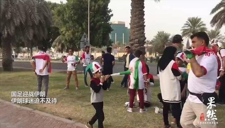 果然视频|亚洲杯中伊对战在即,伊朗球迷早早来助威