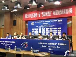 2019山东省第一届泉城联盟杯新闻发布会举行