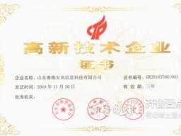 官宣!赛维安讯荣获国家级高新技术企业证书