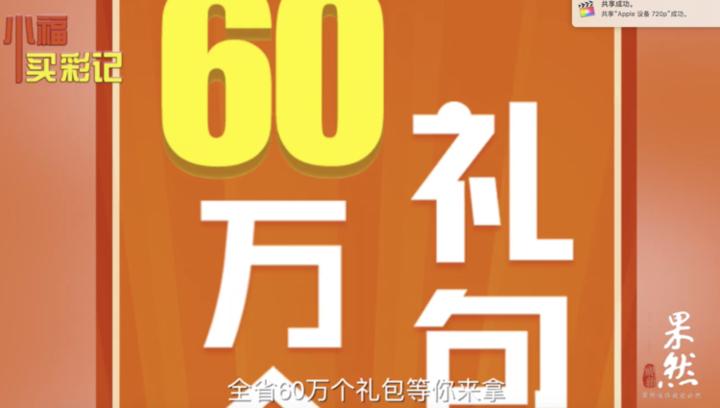 小福买彩记 60万礼包大放送!啥活动如此给力?