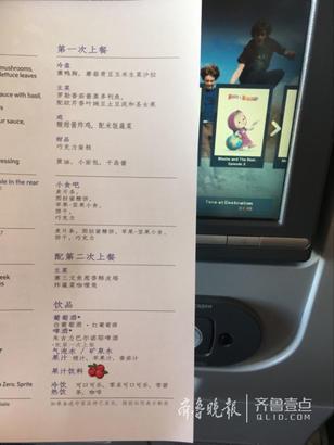 齐鲁晚报·齐鲁壹点特派记者李志刚6月11日从北京首都国际机场乘坐俄航SU205航班前往莫斯科,开启2018世界杯报道。这是俄航班机为旅客提供的餐食菜单。