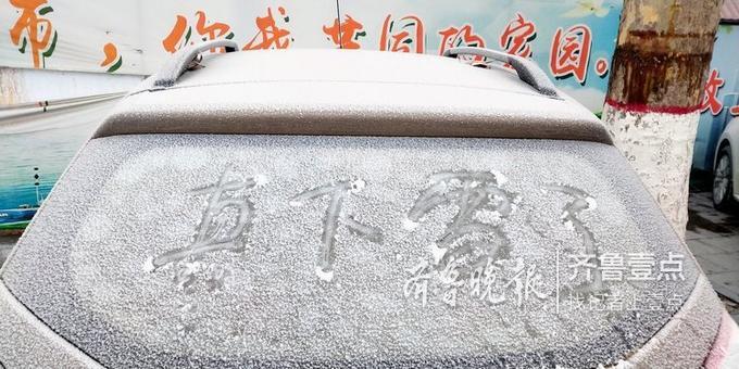 这次,聊城真的下雪了 齐鲁晚报·齐鲁壹点 记者 贠建伟