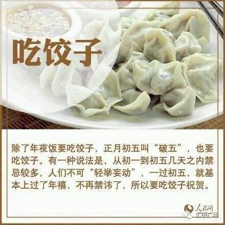 春节和正月初五吃饺子,您知道来历吗?