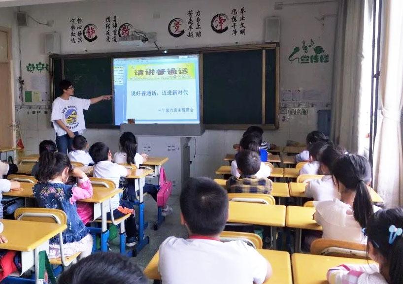 威海分类信息网威海经区实验小学开展普通话宣传周活动