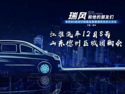 M4行政版上市品鉴会暨江淮全系12.8团购会来了!