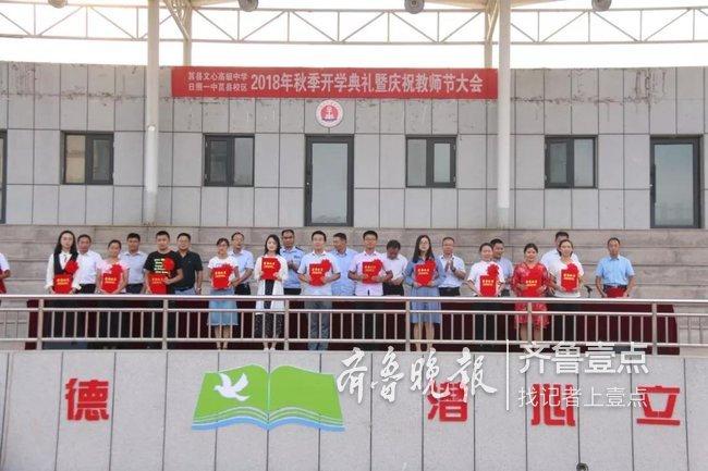 莒县文心高中庆祝2018年召开教师暨开学高中史生物学典礼2017图片