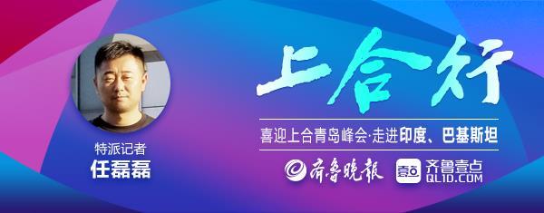 专题:上合组织峰会2018青岛