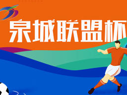 2019山东省第一届泉城联盟杯足球赛5月1日开赛