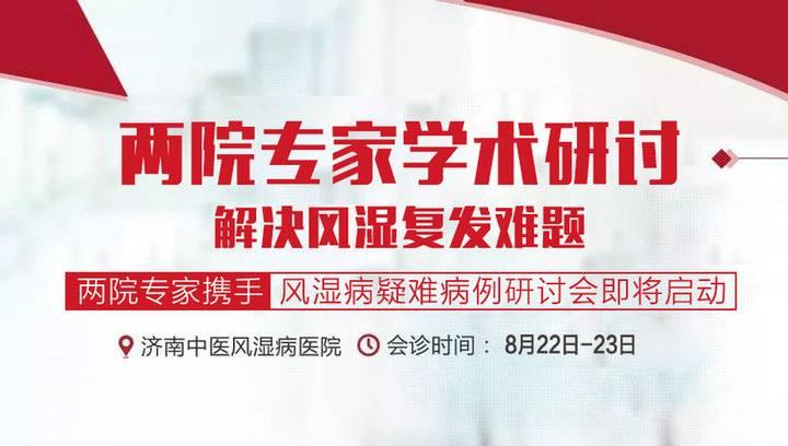济南中医风湿病医院携手省中医专家开展风湿病研讨会